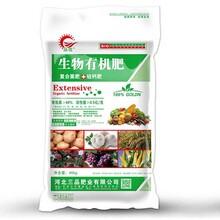 供應硅鈣生物有機肥成份添加復合菌種40斤/袋生產顆粒狀粉末狀圖片