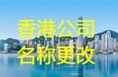 怎么更改香港公司名稱,需要什么資料和流程?圖片