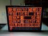 武汉科辰车间生产任务看板工业看板参数看板