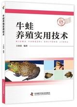 牛蛙養殖技術大全視頻教程書籍牛蛙怎么養美國牛蛙養殖技術資料圖片