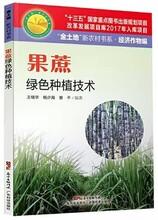 黑皮甘蔗種植技術大全視頻教程資料書籍紅皮甘蔗栽培管理圖片