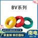 聚氯乙烯絕緣硬電線ZC-BV1.516平方家裝銅芯國標單芯硬銅線
