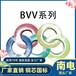阻燃BVV聚氯乙烯絕緣護套家裝電線國標銅芯