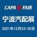 CAPAFAIR2021寧波國際汽車零部件及售后市場展覽會