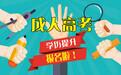 南京成人提升學歷都有什么可以報成人高考函授專升本報名