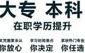 南京江寧提升大專學歷報名成人教育專升本在職提升學歷