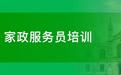 南京六合家政服務員證考試報名中級家政服務員培訓班火熱報名中