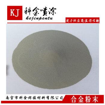 耐磨性材料自熔性合金粉等離子噴焊修復材料