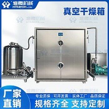 廠家供應真空烘箱醫藥食品化工真空干燥箱低溫真空干燥烘箱可定制