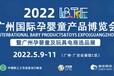 2022中國孕嬰童展覽會-2022中國國際孕嬰童展