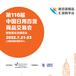 上海百貨展2022上海百貨會-116屆百貨會