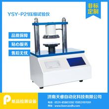 壓縮儀,紙張環壓儀,紙板邊壓試驗儀圖片