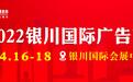 2022銀川國際廣告節