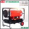永备可靠燃油热风机35KW静音鸡舍升加温取暖器