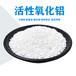 滁州活性氧化鋁化肥廠吸附劑活性氧化鋁批發