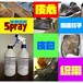 皮箱防霉劑皮革制品防霉抗菌劑皮包防霉噴劑防霉產品華南供應商