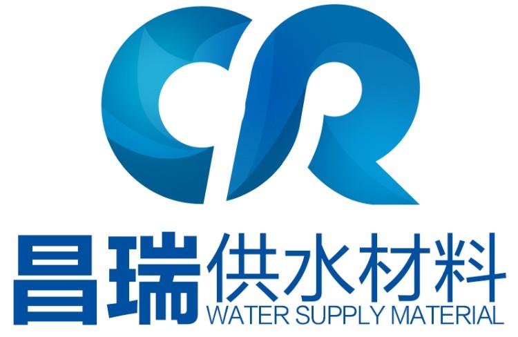 鞏義市昌瑞供水材料銷售有限公司