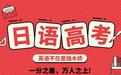 金華日語培訓哪家強_上元教育的教學優勢有哪些