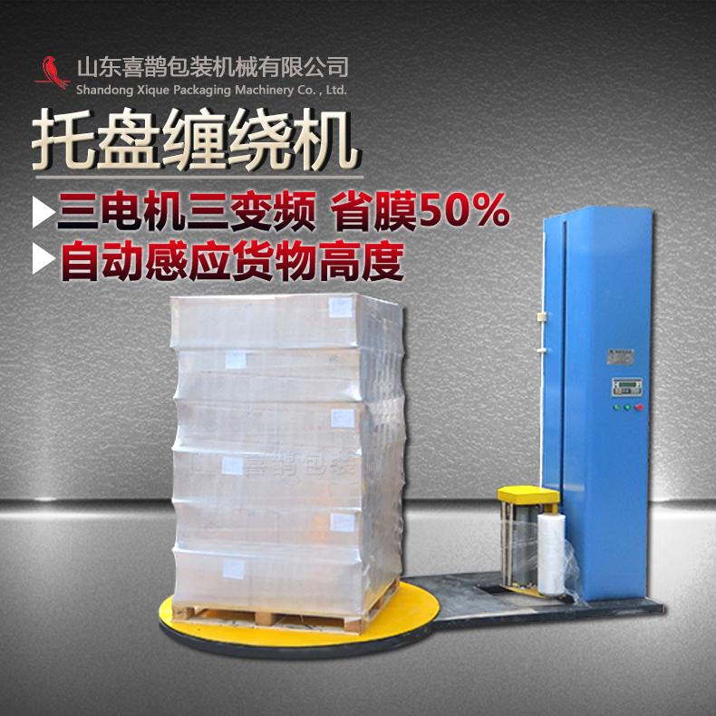 喜鹊托盘缠绕包装机山东喜鹊生产厂家好设备就选喜鹊包装机械