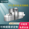 美潔爾FTC長龍洗碗機全自動高溫消毒可租賃洗碗機酒店餐飲洗碗機