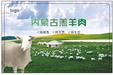 内蒙羊肉中秋春节礼品提货卡二维码扫码自提提货系统