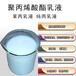 聚丙烯酸脂乳液秦皇島市海港區聚丙烯酸脂乳液找哪家