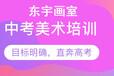 北京初中升高中美術培訓_中考美術考高中培訓