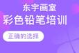 北京彩鉛畫培訓班_北京水溶彩鉛畫培訓_彩色鉛筆畫