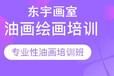 北京油畫培訓_零基礎油畫培訓班_美術培訓班