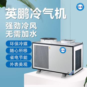 化州造紙業冷氣機5匹,商店冷氣機YBLQ-12