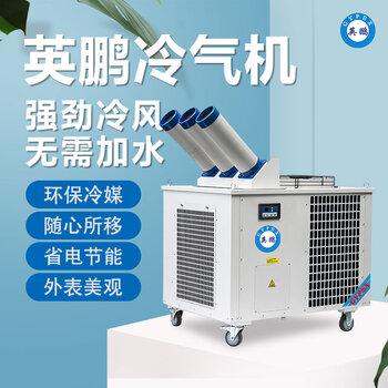 海南三管三相冷氣機,紡織業冷氣機YBLQ-7.5
