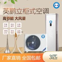 英鹏客厅空调,立柜式空调图片