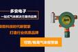 孝感氨氣NH3探測報警器工業可燃氣體報警器多安電子供應