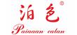 廣州泊色化妝品有限公司
