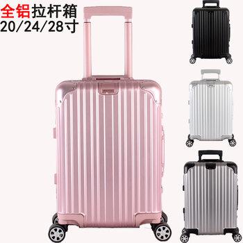 全鋁拉桿箱鋁鎂合金行李箱20寸高端商務旅行箱包批發金屬拉桿箱