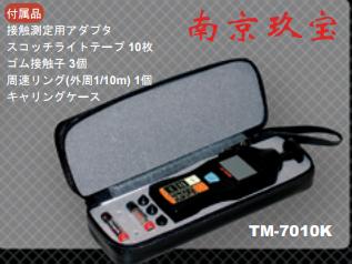 在售TM-7020日本莱茵LINE温度计TM-7010K,C-7000,TM-7013
