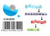 西藏日喀則醬料條形碼辦理的價格_國家條碼中心授權代理機構