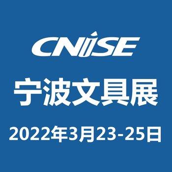 CNISE第19屆中國國際文具禮品博覽會