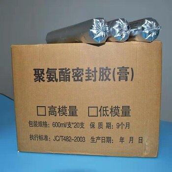 山东枣庄快速固化单组份聚氨酯密封胶批发价格