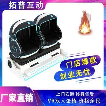 商场VR蛋椅VR蛋椅厂家9Dvr动感影院拓普互动批发价