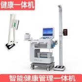 公共卫生健康体检一体机HW-V6000体检机