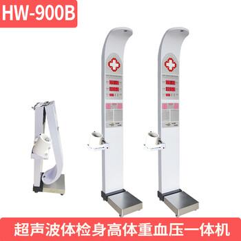 BMI测量仪器身高体重测量仪