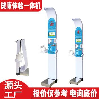 便携式健康一体机HW-900A健康体检机