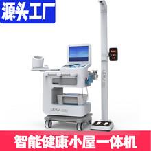 健康查體一體機HW-V6000樂佳健康體檢機圖片