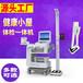 体检中心健康智能体检一体机HW-V6000型