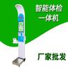 身高體重測量儀HW-900A多功能型