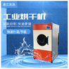 毛巾烘干機50公斤泰州通江洗滌機械廠
