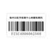 醫療檢測條形碼標簽定制疾控防疫核酸檢測不干膠試管貼紙