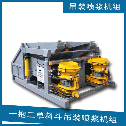 豫龙牌车载移动式隧道支护喷浆车吊装式喷浆机组生产厂家直供