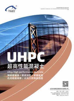 UHPC机能混凝土